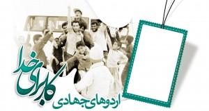 اردوی جهادی
