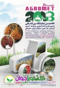 اخبار کشاورزی